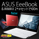 ASUS EeeBook & WiMAX2+がセットで100円